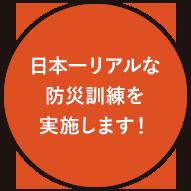 日本一リアルな防災訓練を実施します!