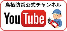 鳥栖防災公式チャンネル