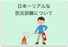 日本一リアルな防災訓練について